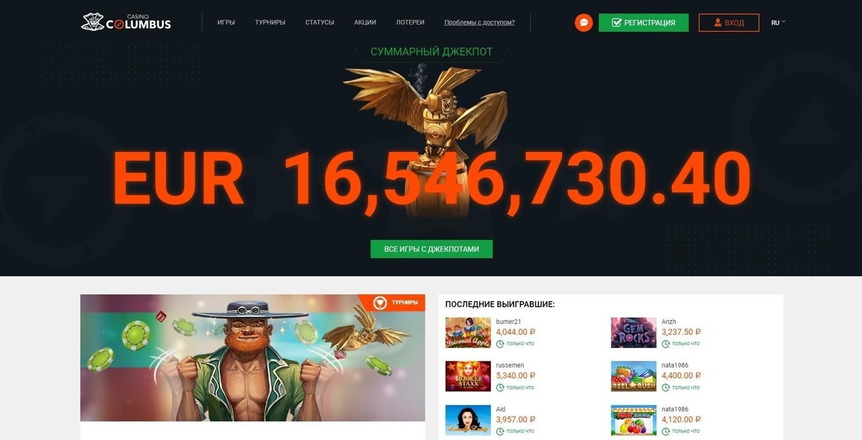 онлайн казино колумбус lucky guy