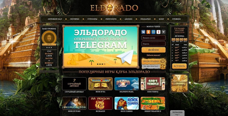Программа лояльности казино Эльдорадо