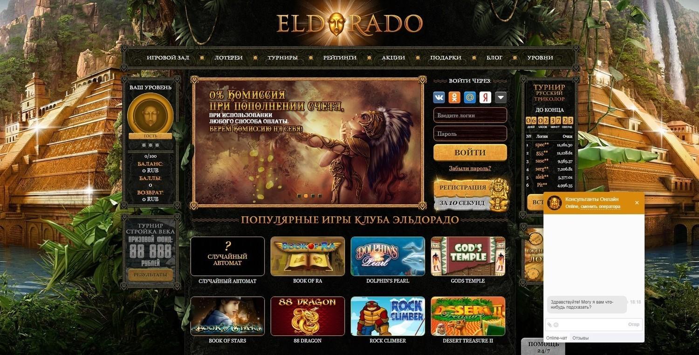 официальный сайт обзор онлайн казино eldorado