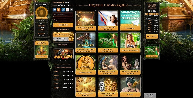 официальный сайт эльдорадо казино промокод который работает