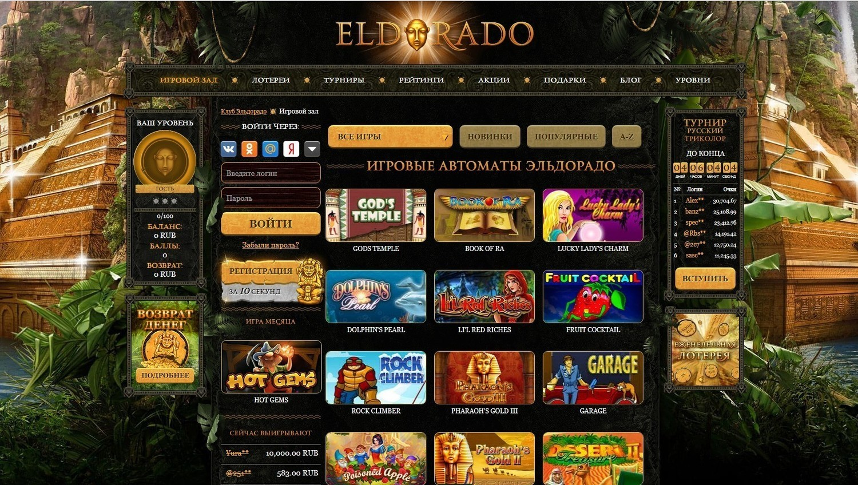 Акции и бонусы казино Эльдорадо