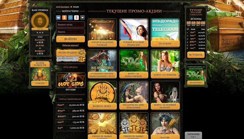 казино эльдорадо 77 фриспинов за регистрацию