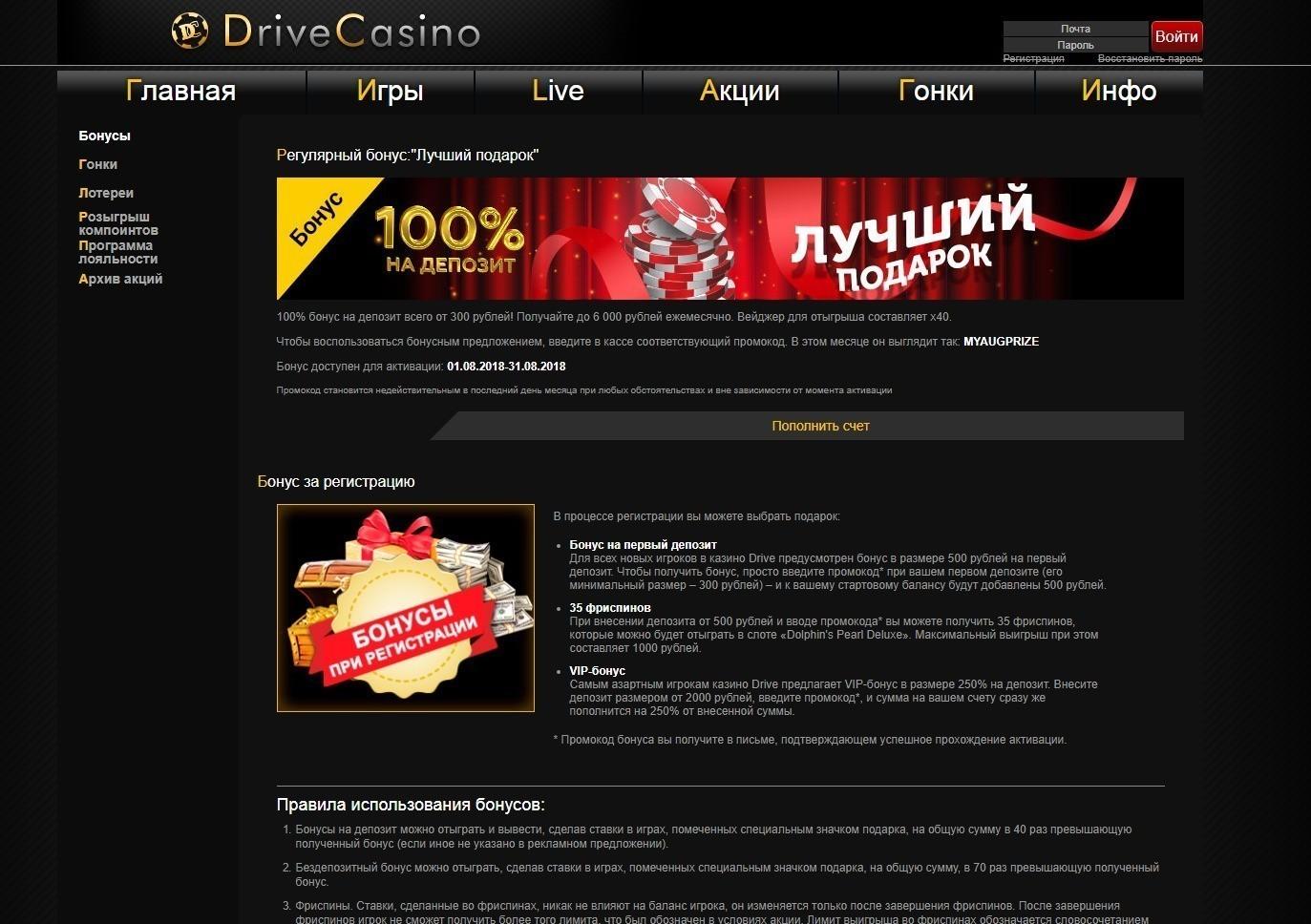 фото Драйв регистрация казино в