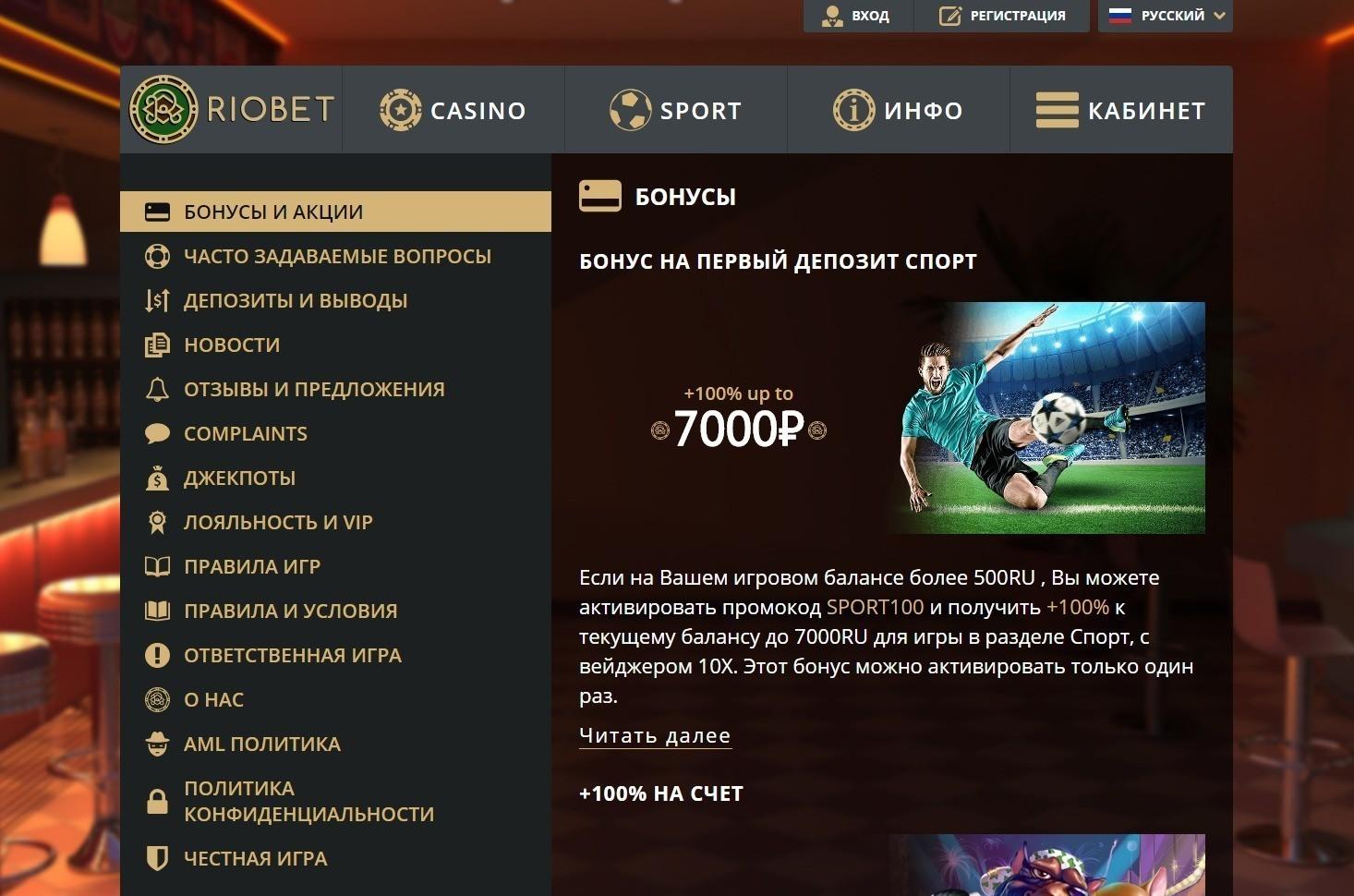 официальный сайт казино риобет отзывы игроков