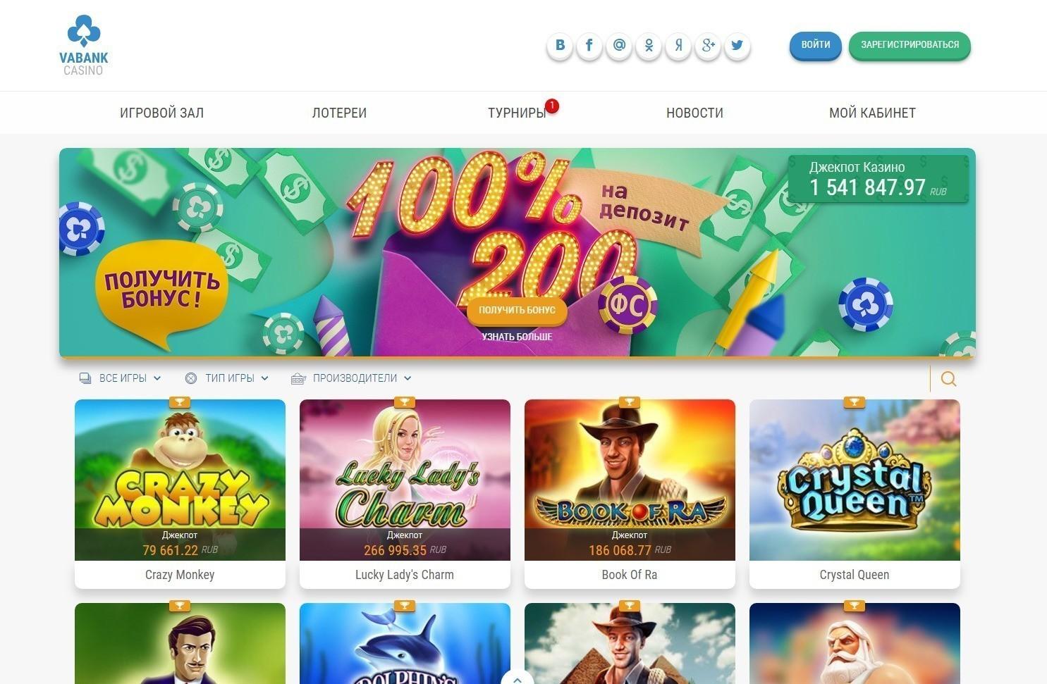 казино без вложений бонус за регистрацию