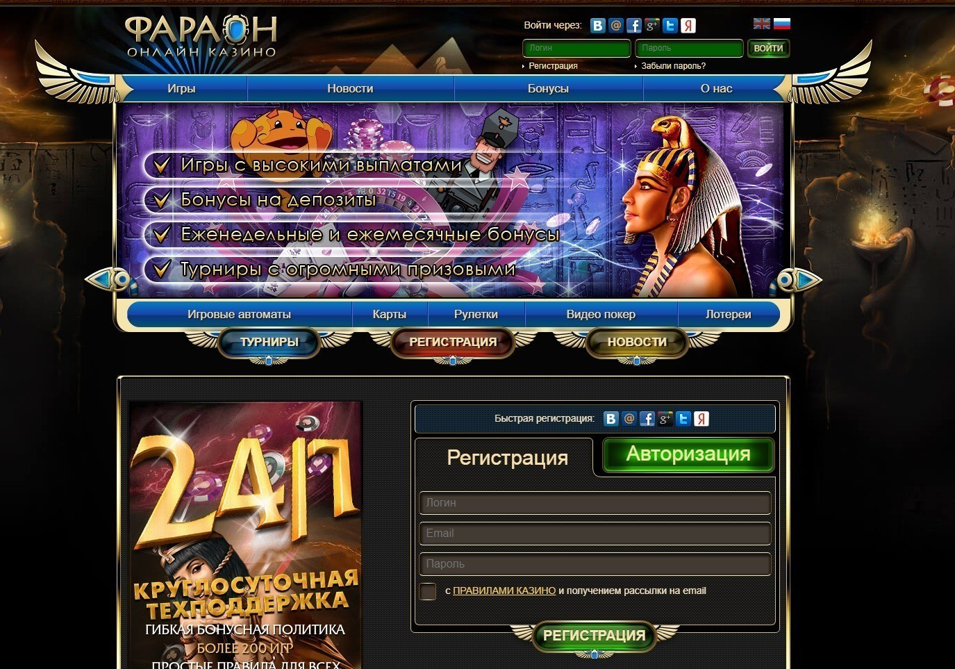 казино вулкан фараон играть онлайн
