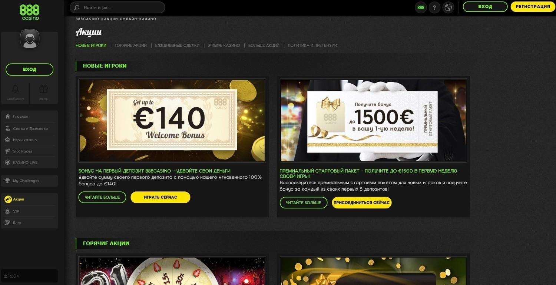 онлайн казино 888 отзывы