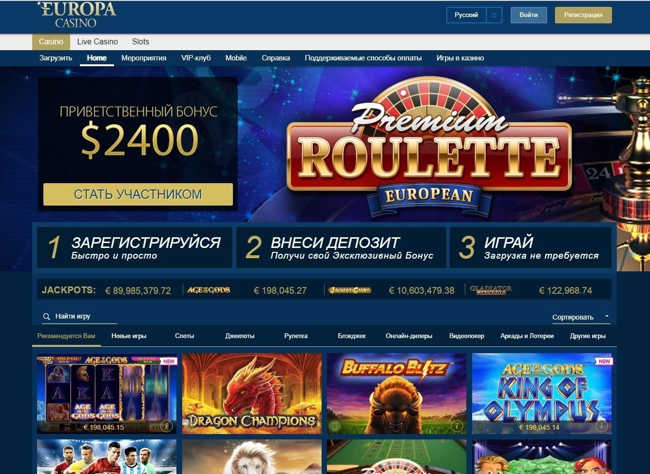 казино europa официальный сайт