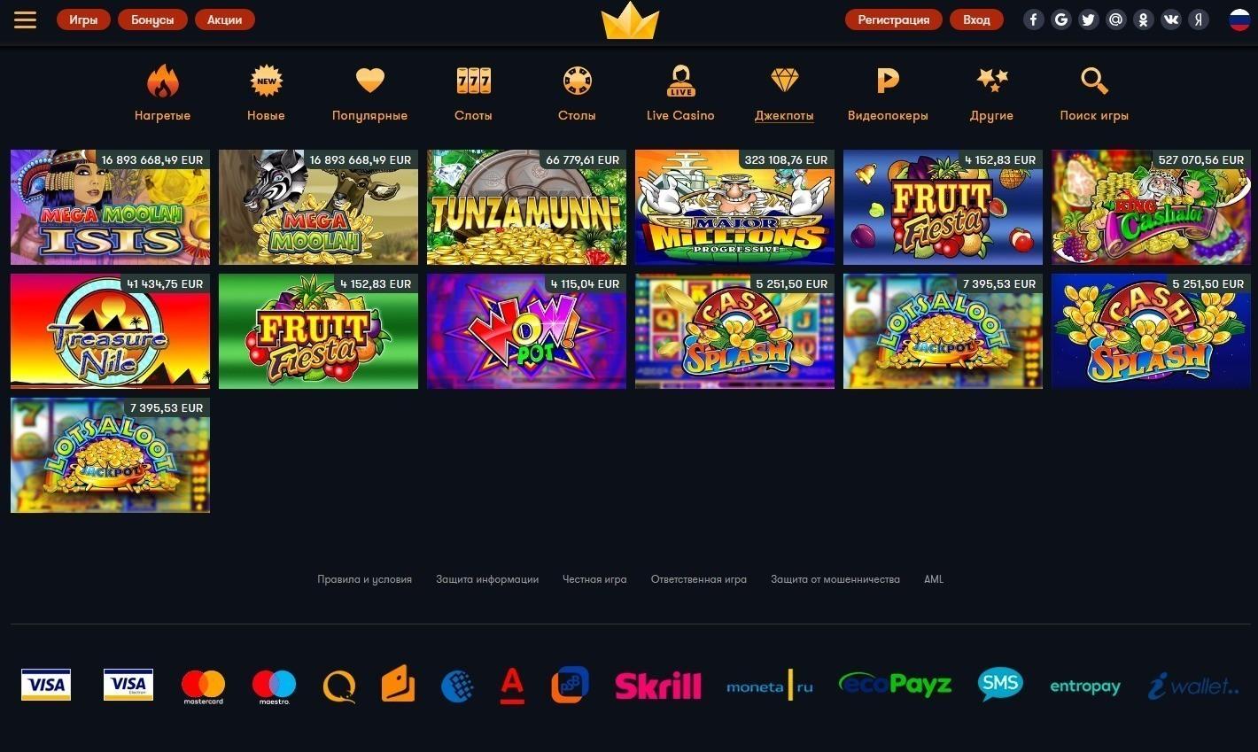 официальный сайт выпал джекпот в казино