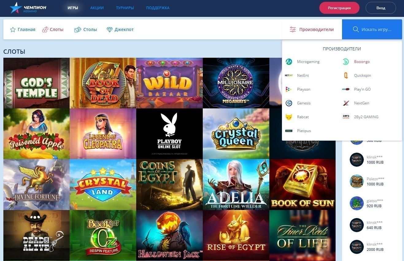 официальный сайт казино чемпион демо коды